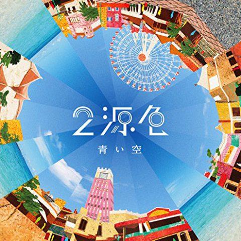 2源色 / 青い海